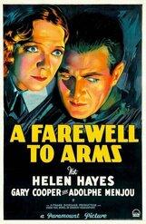 Постер к фильму «Прощай, оружие»