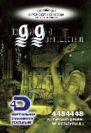 Постер к фильму «Подводное путешествие 4D»