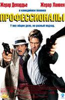 Постер к фильму «Профессионалы»