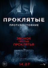Постер к фильму «Проклятые. Противостояние»