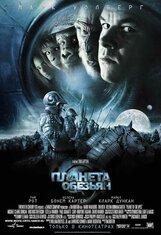Постер к фильму «Планета Обезьян»