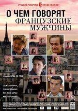 Постер к фильму «О чем говорят французские мужчины»