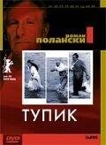 Постер к фильму «Тупик»