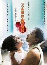 Постер к фильму «Ночь и туман»