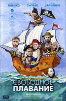 Постер к фильму «Свободное плавание»