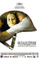 Постер к фильму «Фландрия»