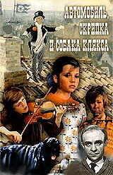 Постер к фильму «Автомобиль, скрипка и собака Клякса»