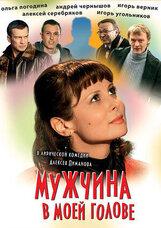 Постер к фильму «Мужчина в моей голове»