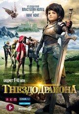 Постер к фильму «Гнездо Дракона 3D»