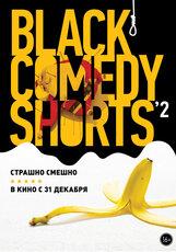 Постер к фильму «Black Comedy Shorts 2»