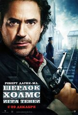 Постер к фильму «Шерлок Холмс: Игра теней»