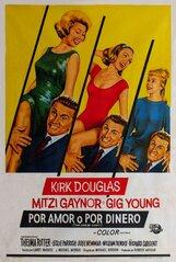 Постер к фильму «За любовь или за деньги»