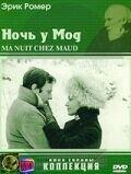 Постер к фильму «Моя ночь у Мод»
