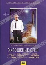 Постер к фильму «Укрощение огня»