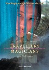 Постер к фильму «Маги и странники»