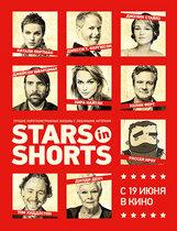 Постер к фильму «Звезды в короткометражках»