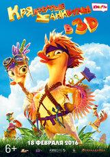 Постер к фильму «Крякнутые каникулы 3D»