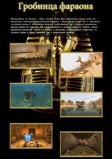 Постер к фильму «Гробница фараона 5D»
