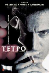 Постер к фильму «Тетро»