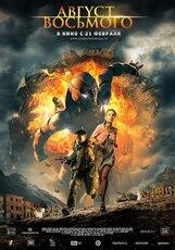 Постер к фильму «Август. Восьмого»