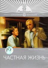 Постер к фильму «Частная жизнь»