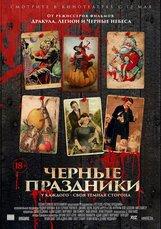 Постер к фильму «Черные праздники»