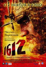 Постер к фильму «1612»