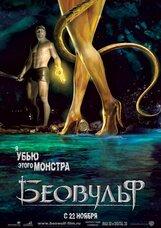 Постер к фильму «Беовульф»