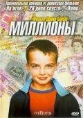Постер к фильму «Миллионы»