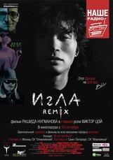 Постер к фильму «Игла Remix»