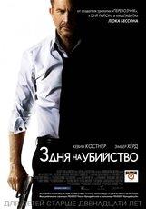 Постер к фильму «3 дня на убийство»