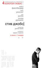 Постер к фильму «Стив Джобс»