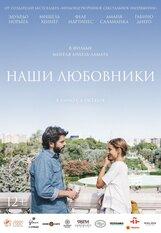 Постер к фильму «Наши любовники»