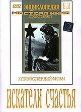 Постер к фильму «Искатели счастья»