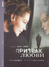 Постер к фильму «Призрак любви»