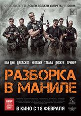 Постер к фильму «Разборка в Маниле»