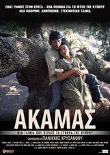 Постер к фильму «Акамас»