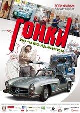 Постер к фильму «Гонки по-итальянски»