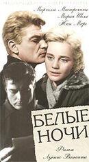 Постер к фильму «Белые ночи»