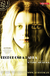Постер к фильму «Беспокойная Анна»