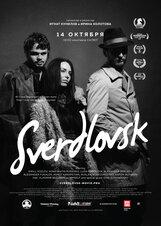 Постер к фильму «Свердловск»