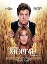 Постер к фильму «Супруги Морган в бегах»