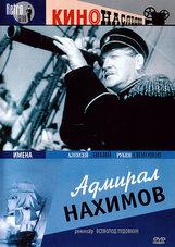 Постер к фильму «Адмирал Нахимов»