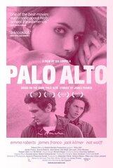 Постер к фильму «Пало-Альто»