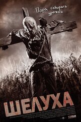 Постер к фильму «Шелуха»