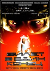 Постер к фильму «Билет в один конец»