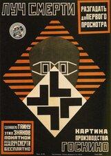 Постер к фильму «Луч смерти»