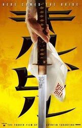 Постер к фильму «Убить Билла. Фильм 1»