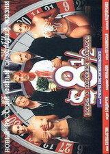 Постер к фильму «8 с половиной долларов»