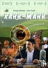 Постер к фильму «Хани-мани»